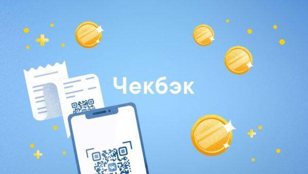 Чэкбэк Вконтакте