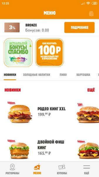 Скриншот приложения Бургер Кинг. Меню