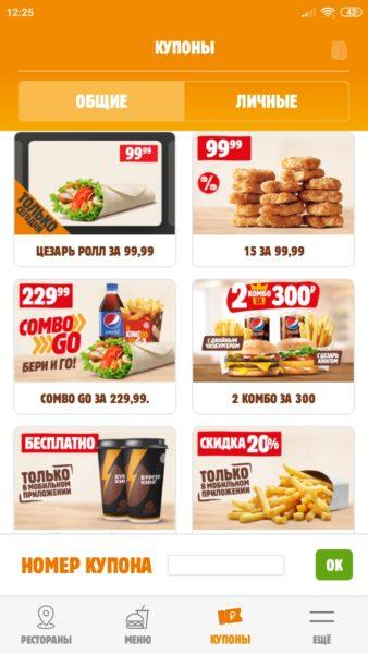 Скриншот приложения Бургер Кинг. Купоны