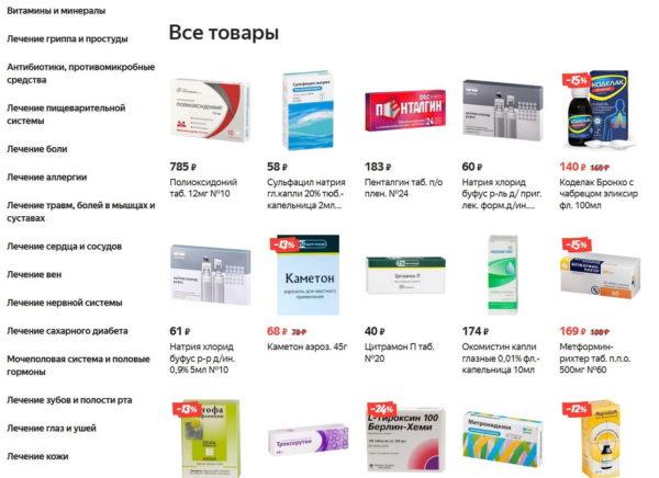Лекарства на Беру