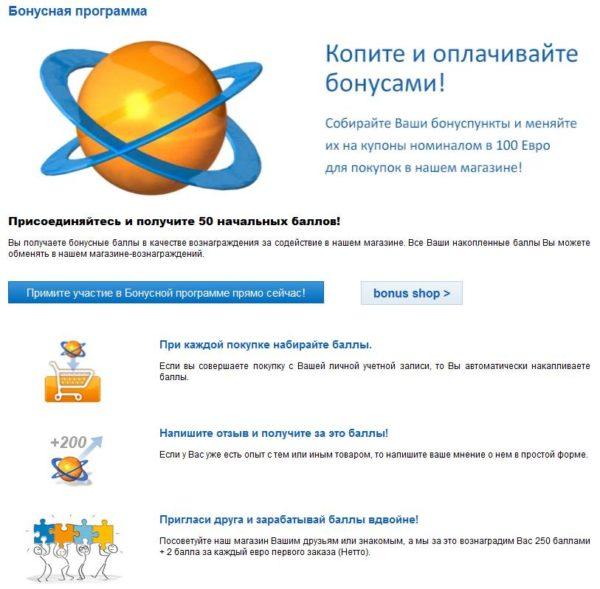 Бонусная программа Computeruniverse