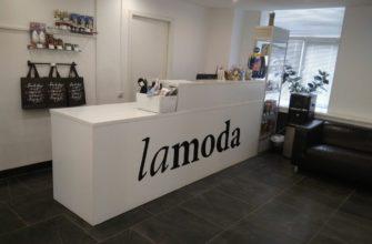 Ламода