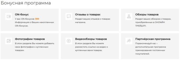 Скрин бонусной программы Онлайн Трейд