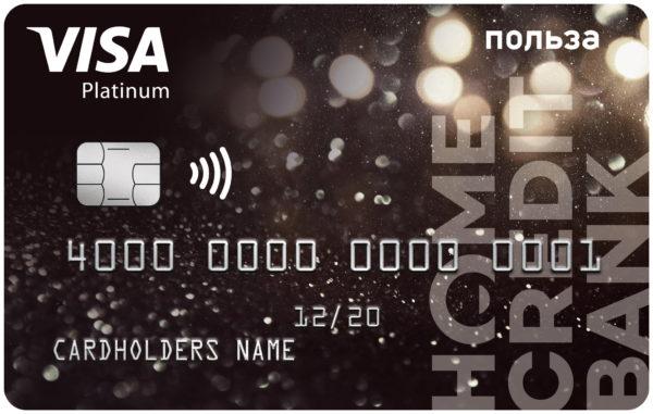 Польза от Home Credit
