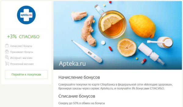 Сбербанк и Аптека.Ру