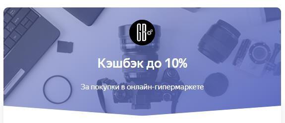 Скриншот Gearbest на Яндексе