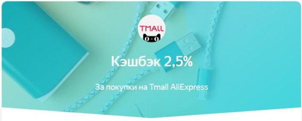 Яндекс и Tmall