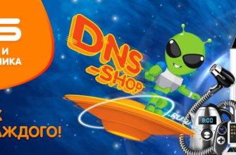 DNS-shop