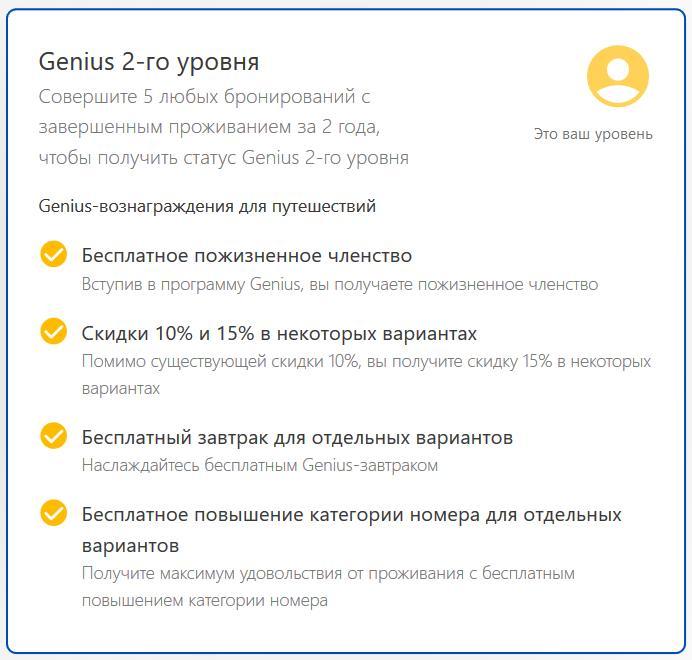 Genius 2 уровня