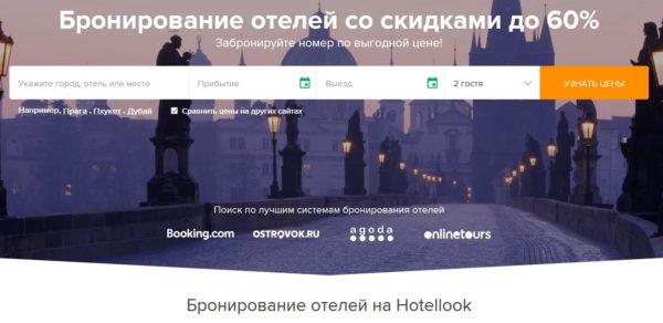 Скриншот Hotellook