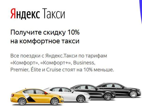 Скидка в Яндекс Такси
